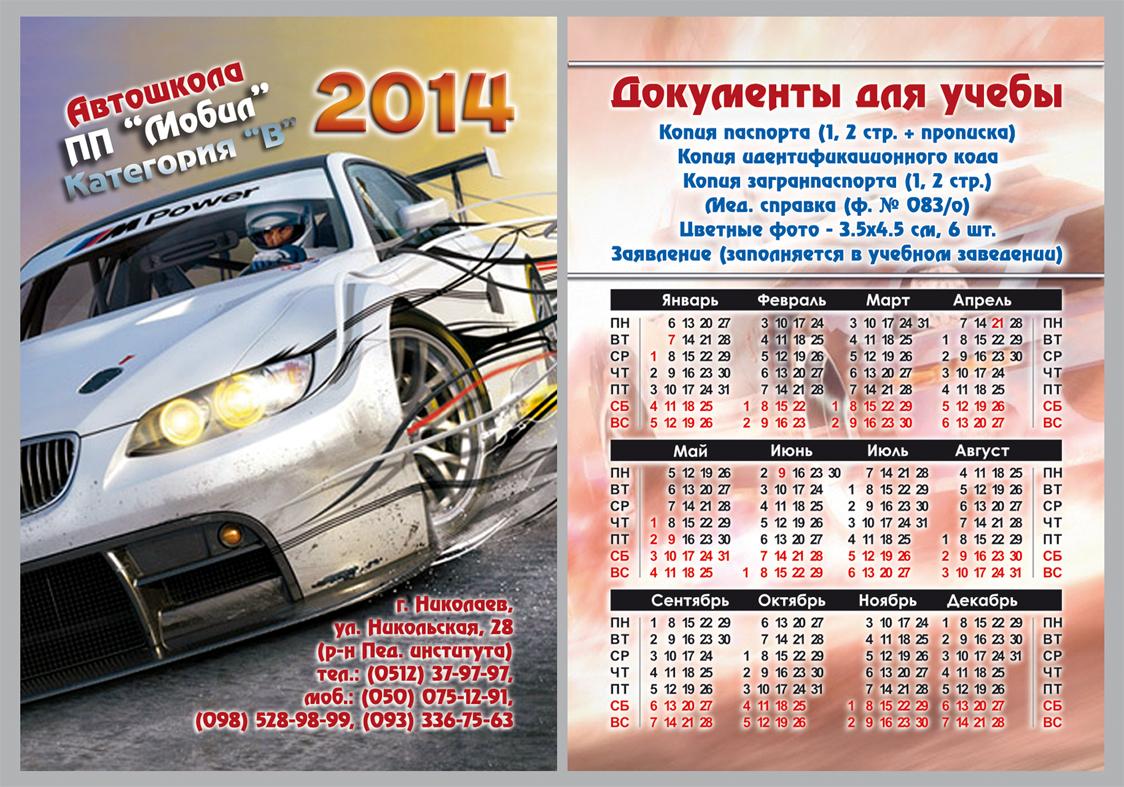 Изготовление карманного календаря