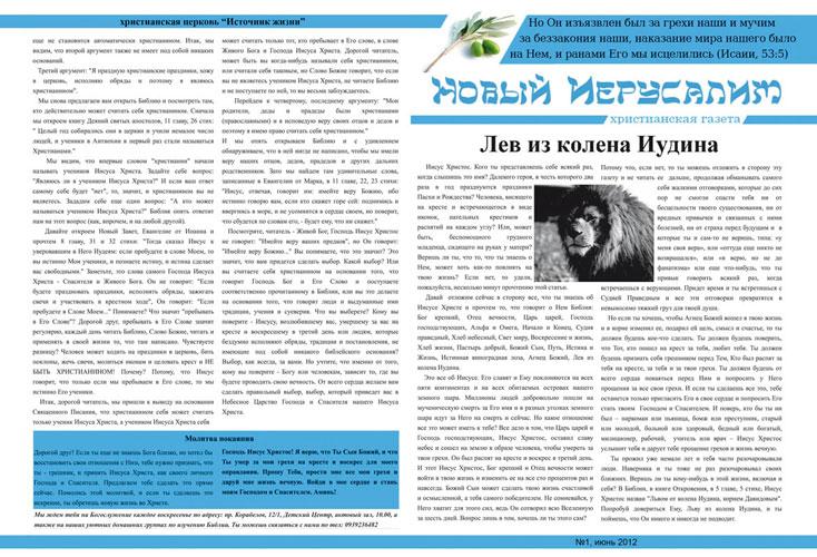 Верстка газет в Николаеве
