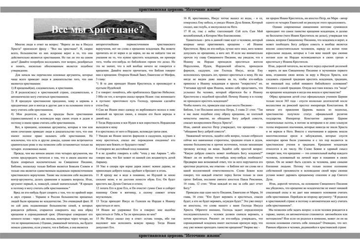 Верстка журнала в Николаеве