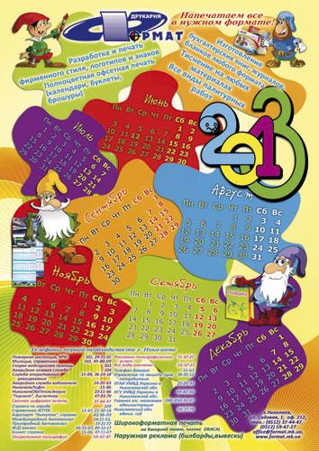 Детский календарь в Николаеве
