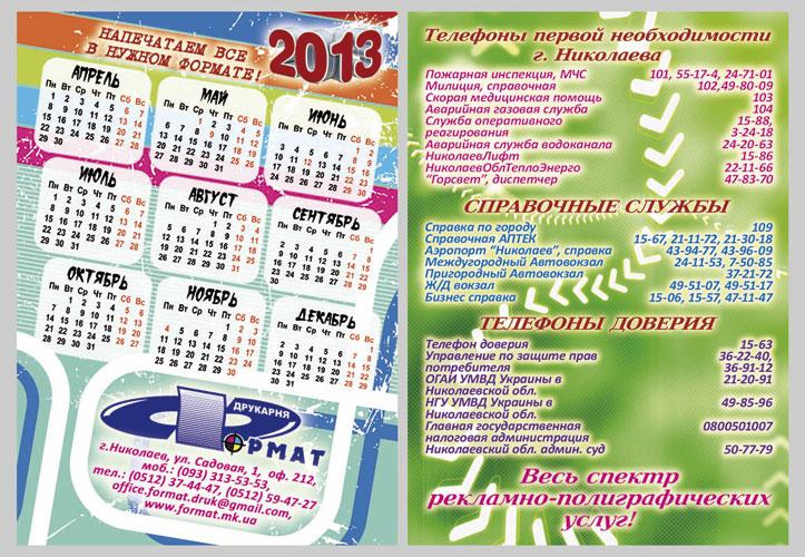 Календарь квартальный в Николаеве