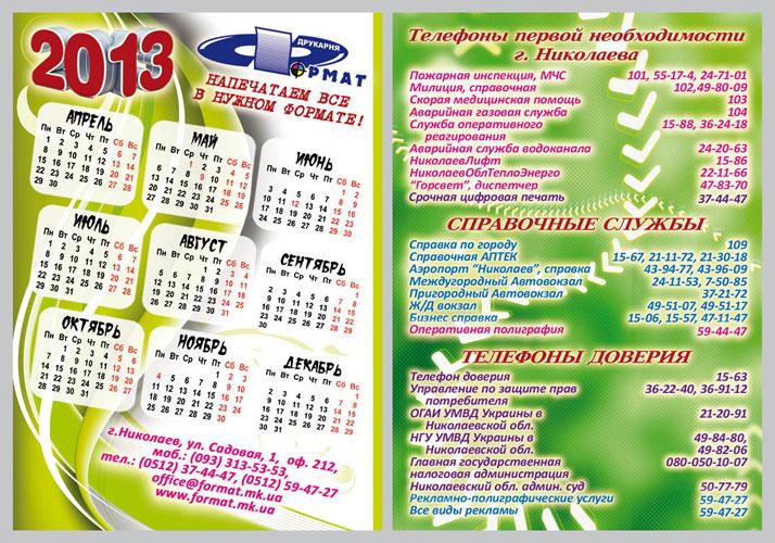 Качественное изготовление календарей в Николаеве