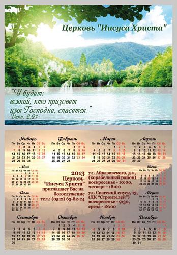 Печать календарей в Николаеве