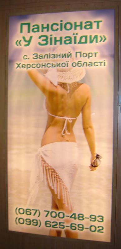 Световая наружная реклама в Николаеве