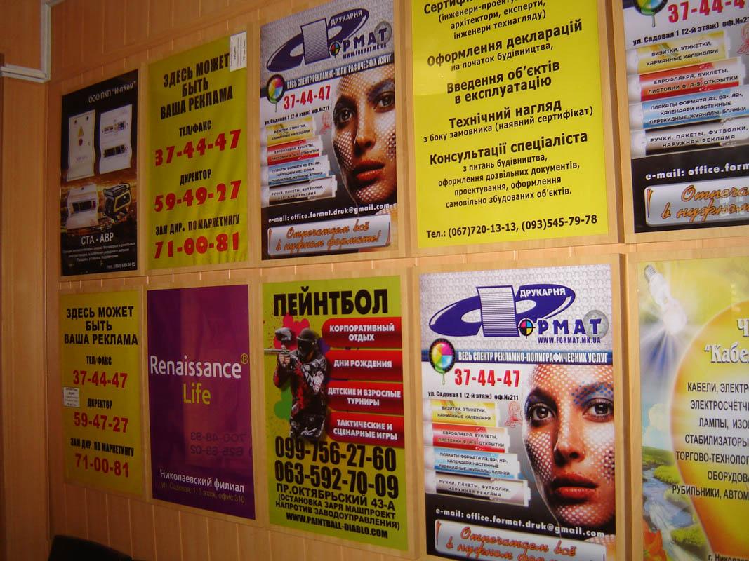Реклама лайтбокс в Николаеве