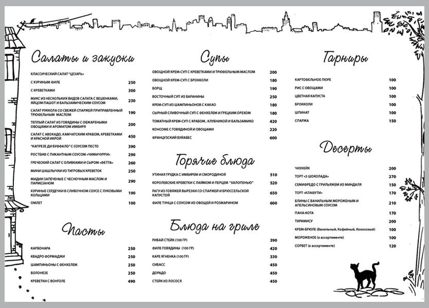 Изготовление печать меню, сетов, подложек под тарелки Николаев