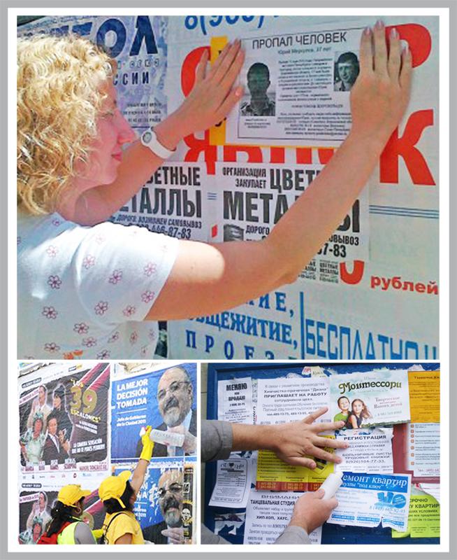 расклейка листовок плакатов