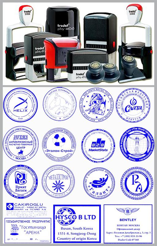 Изготовление штампов, печатей