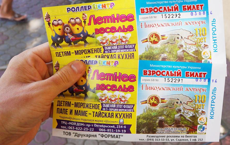 реклама на билетах в зоопарке