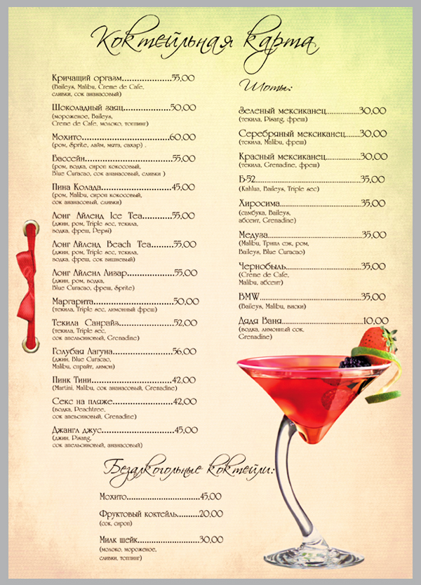 Печать коктейльных карт, меню в Николаеве