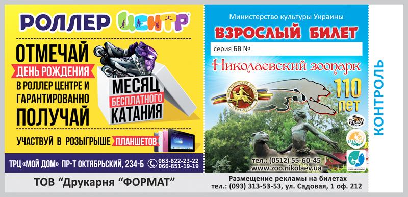Реклама на билетах зоопарка