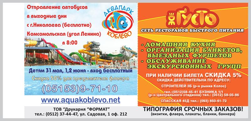 Билеты зоопарк Николаев