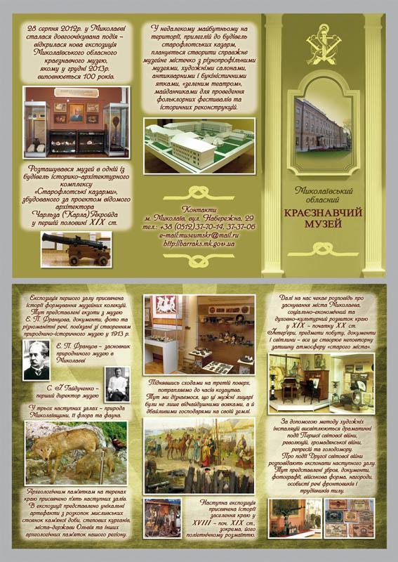 Рекламные буклеты в Николаеве